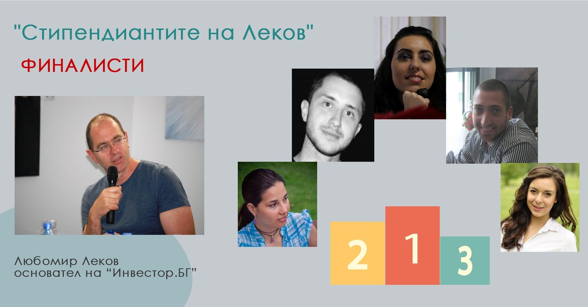 "Успешно приключи проект ""Стипендиантите на Леков"""